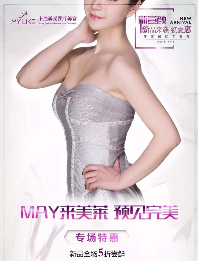 上海美莱掌握丰胸最佳方法让你秒变小山丘