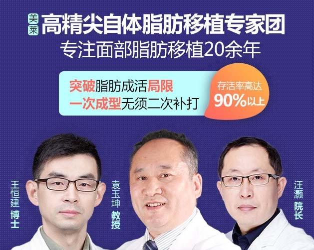 上海美莱脂肪面部填充医师团队|zj