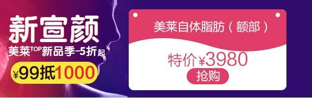 上海美莱脂肪面部填充价格优惠