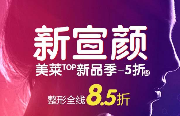 上海美莱5月特惠活动爆款来袭