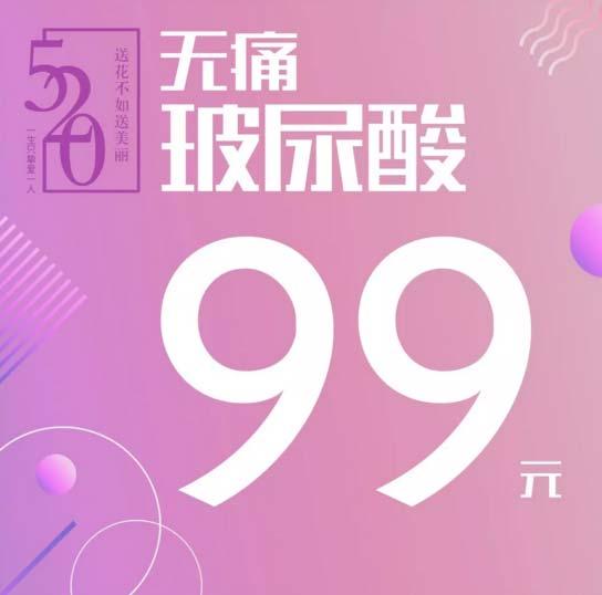 上海美莱告白520甜蜜钜惠99元起