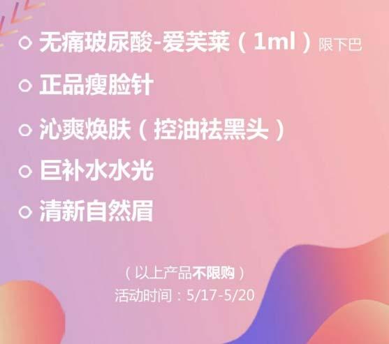 上海美莱520水光针优惠520元