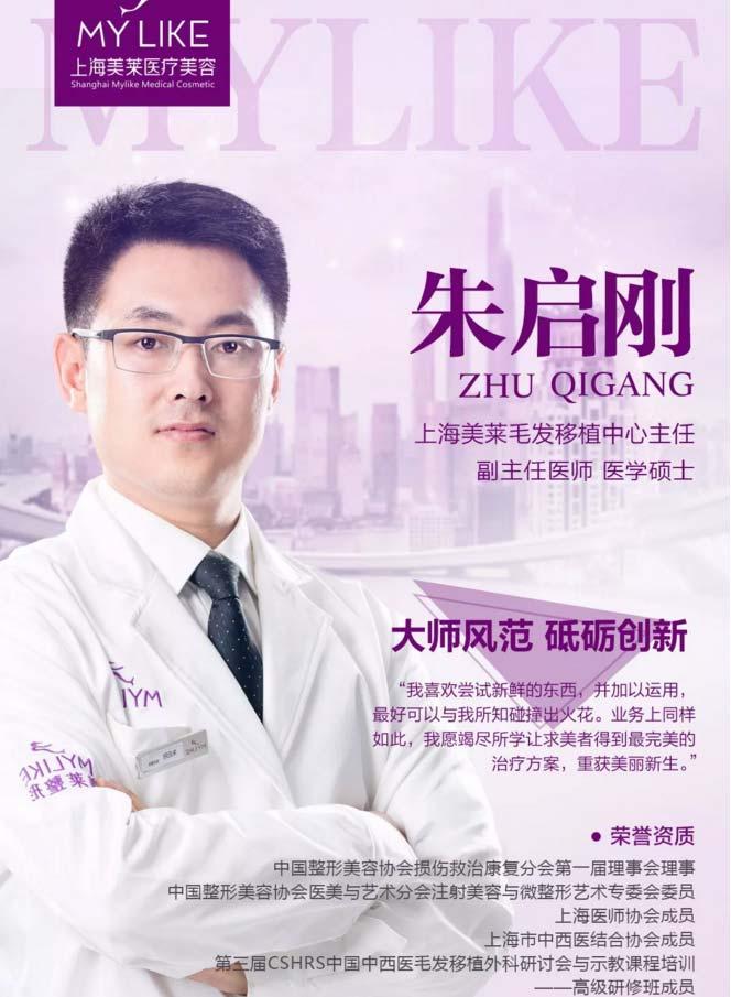 上海美莱朱启刚毛发种植
