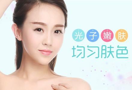 上海做全身光子嫩肤有哪些好处