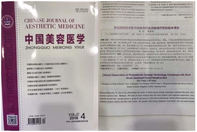 美莱皮肤主任邱阳|《中国美容医学》成功发表文章获好评无数