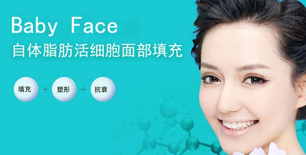 自体脂肪填充脸部上海哪家医院比较靠谱