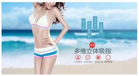 上海美莱多维立体吸脂