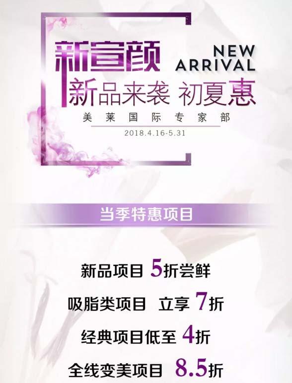 上海美莱靠谱吸脂术|吸脂类项目立享7折