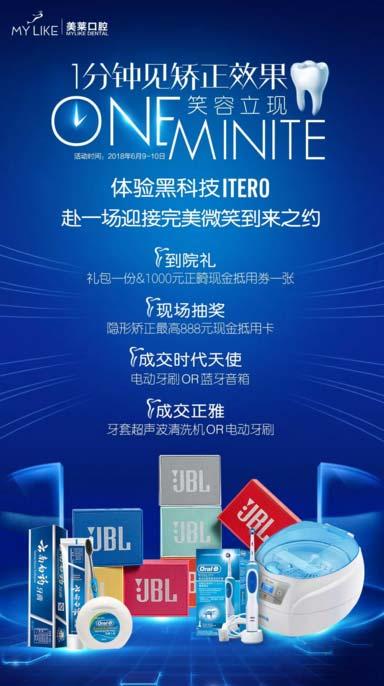 隐形矫正黑科技iTero入驻上海美莱,体验者福利6月9日-10日