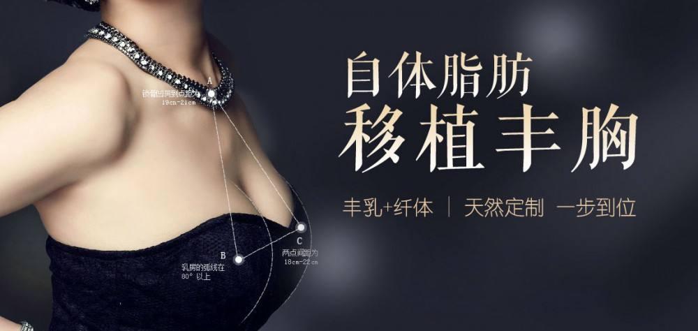 上海自体脂肪丰胸手术费用要多少钱