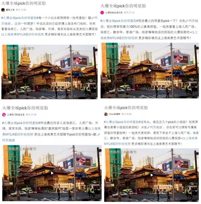 上海美莱艺术面雕节已火爆全城 看抖音女神带你玩转明星脸