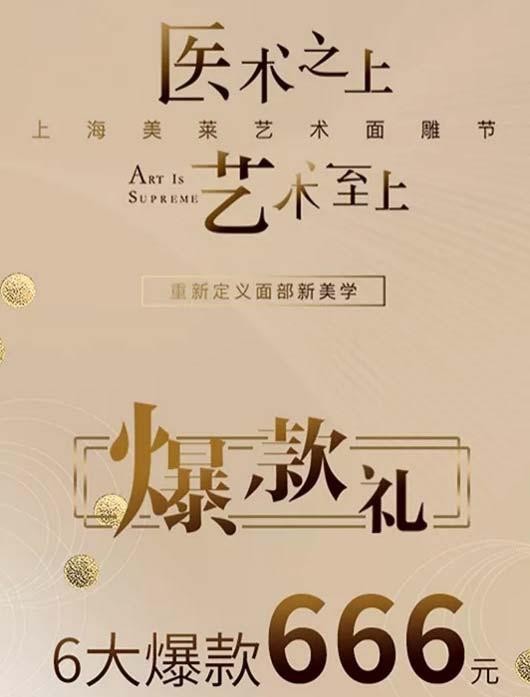 上海美莱暑期来袭,艺术面雕节玻尿酸¥666