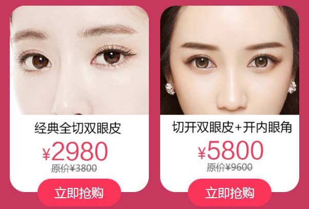 上海美莱做双眼皮加开眼角5800