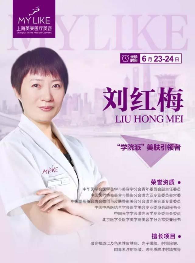 6月23日-24日,皮肤专家刘红梅坐诊上海美莱