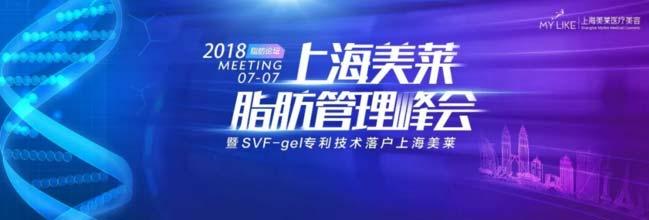 7月7日上海美莱脂肪管理峰会Svf-gel专利入驻盛大启幕