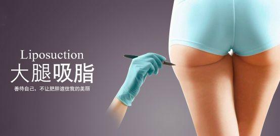 大腿肌肉多抽脂有效果吗
