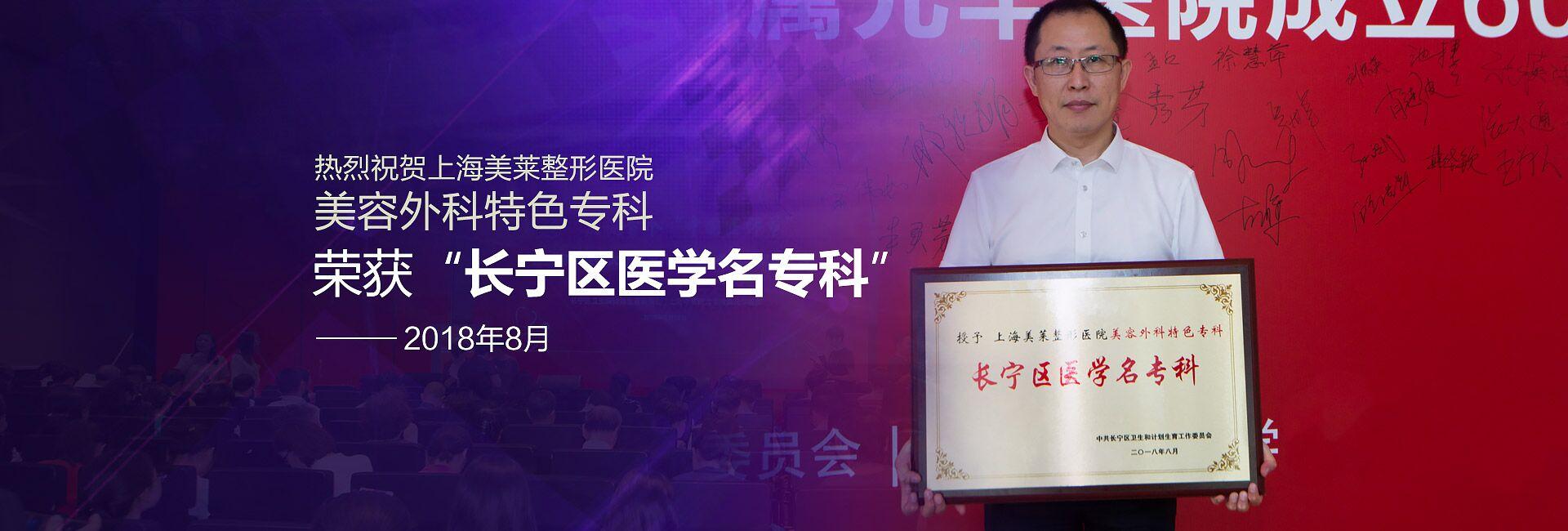"""上海美莱美容荣获""""上海长宁区整形医院专科"""""""