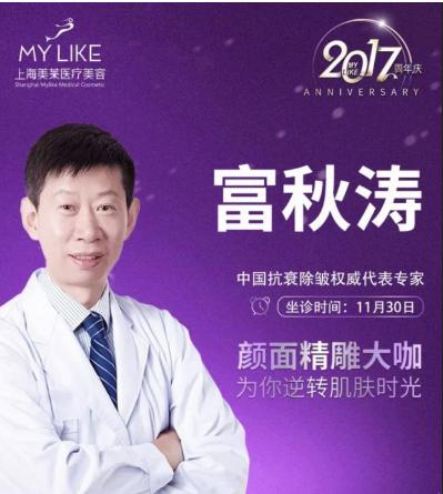 中国抗衰除皱|富秋涛3月11日坐诊上海美莱