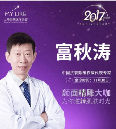 6月28日,颜面精雕大咖富秋涛亲诊上海美莱