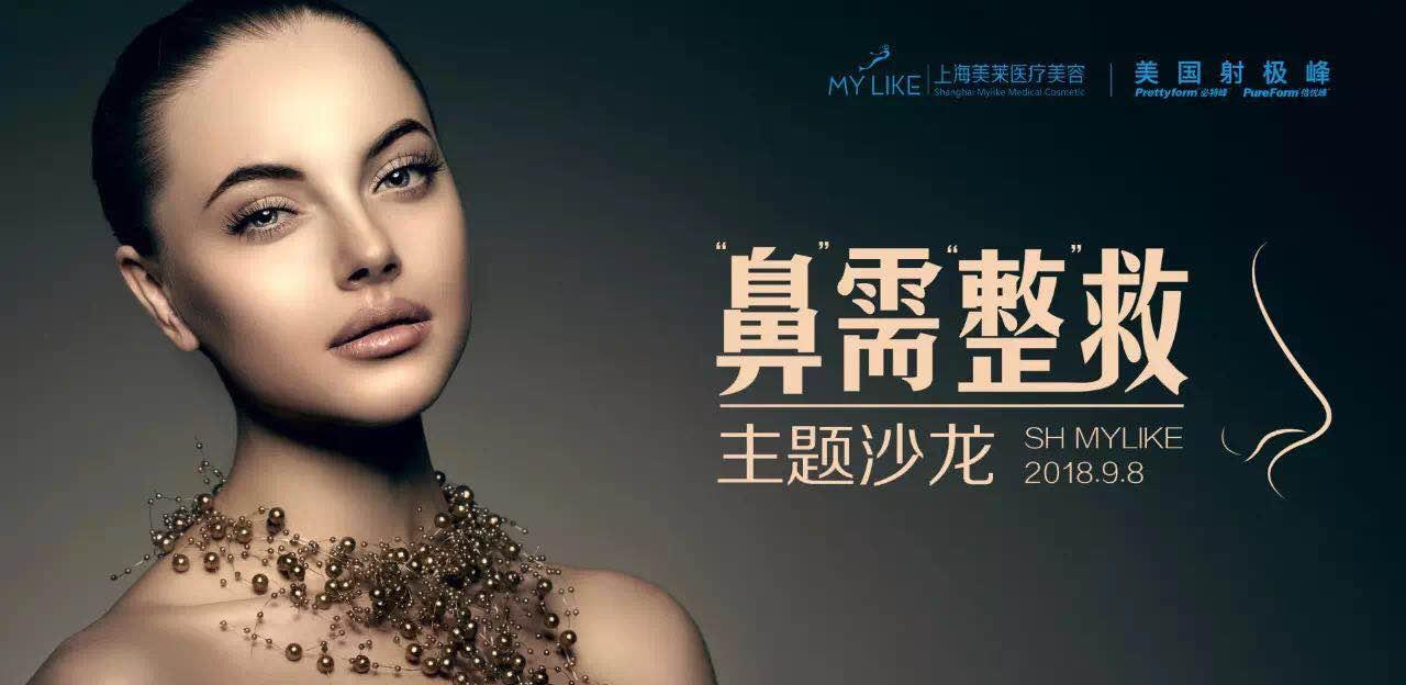 上海美莱联手美国射极峰0元修复、鼻整形7折~