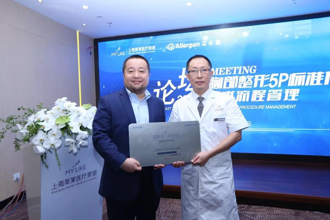 """上海美莱被隆胸之父Dr.Randquist授予""""2018年度5P标准化手术流程示范中心"""""""