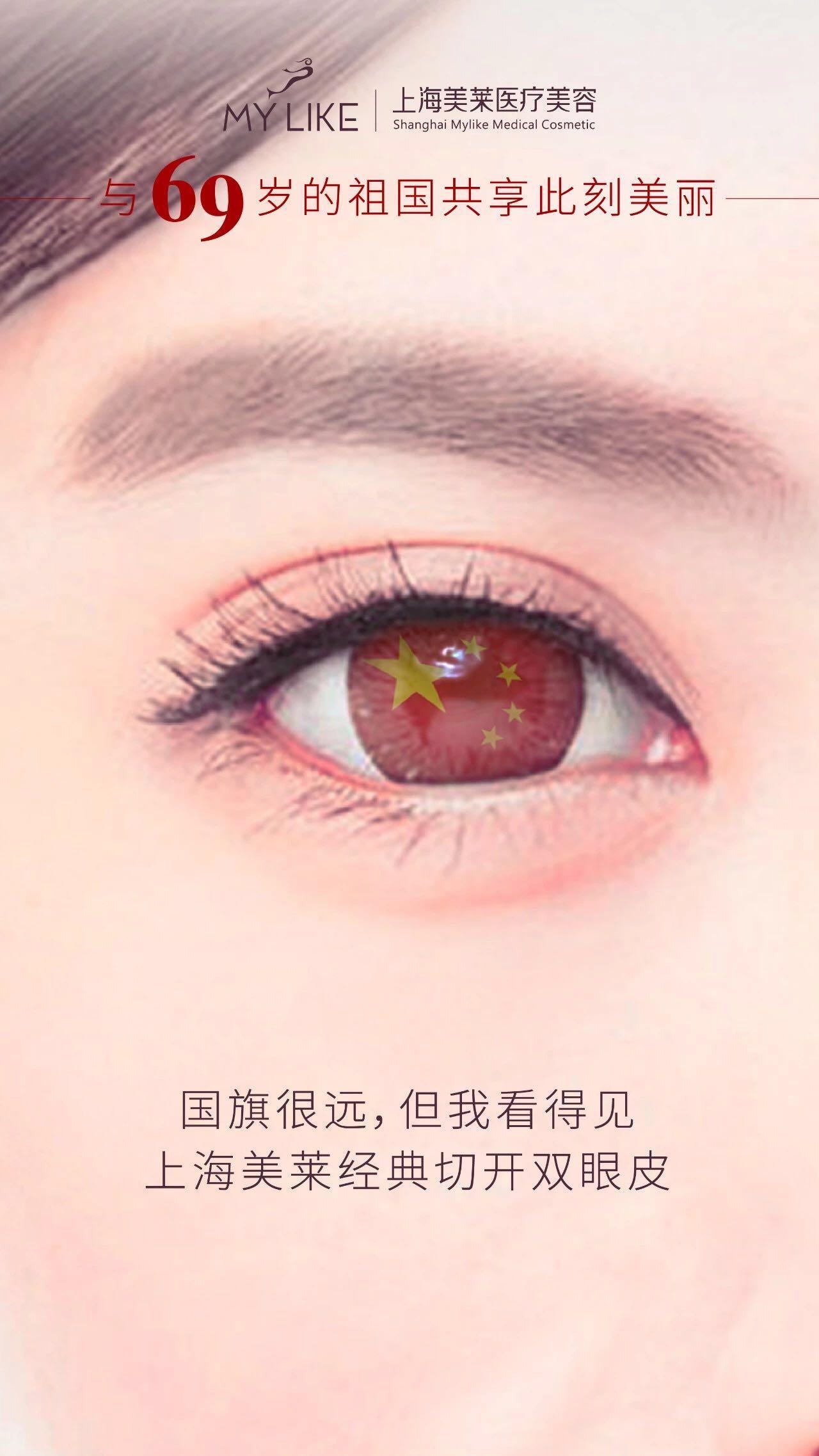 上海美莱国庆献礼,快来领取无限福利~
