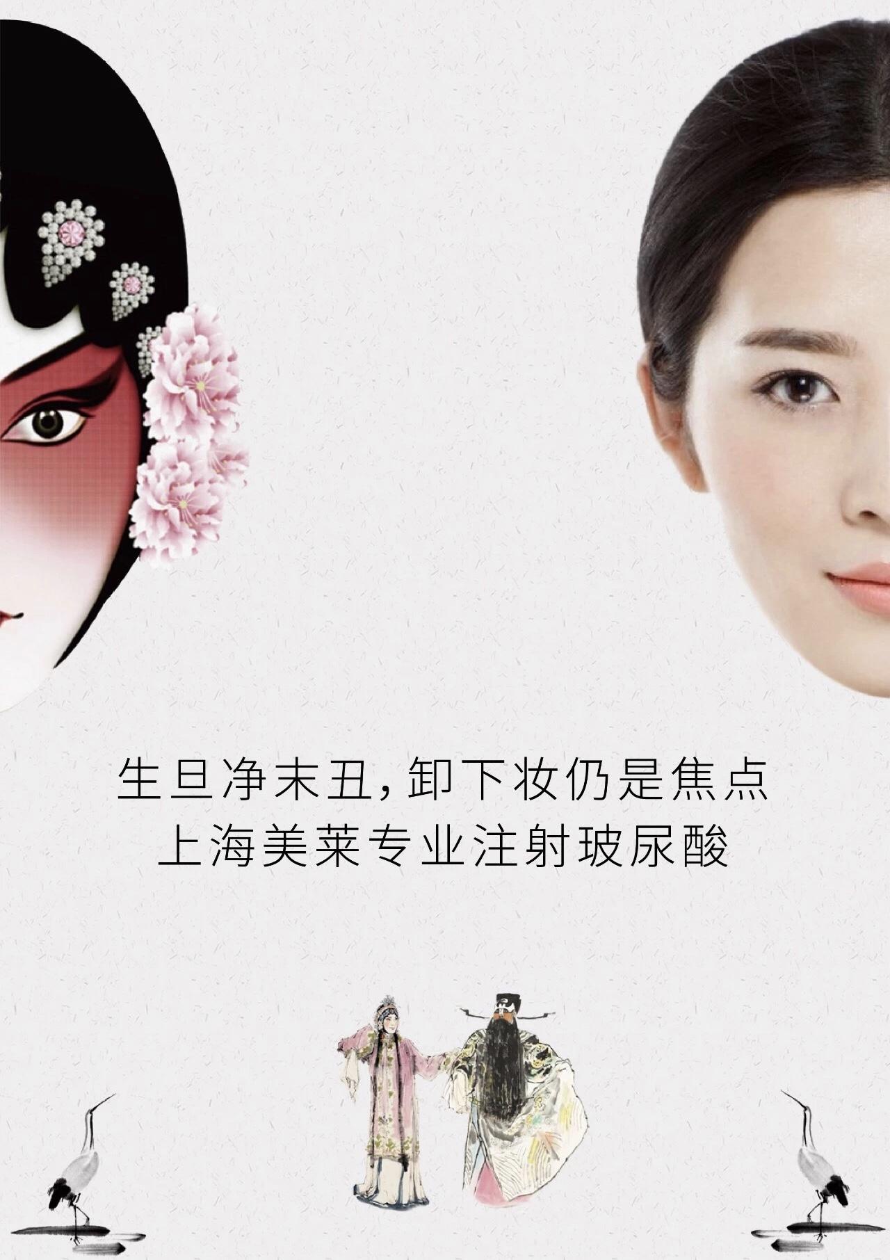 上海美莱周年庆与你共享此刻美丽