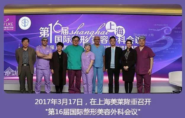 """上海美莱教授受邀参加""""第十五届中国医师协会美容与整形医师大会"""""""