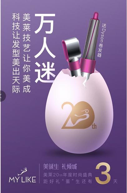 上海美莱2018年周年庆活动是什么时候呢