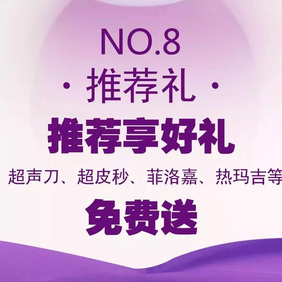 2018,上海美莱迎来周年庆