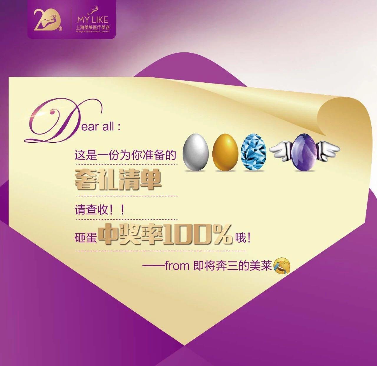 上海美莱周年庆来袭全部八折