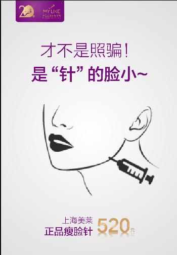上海美莱周年庆保妥适瘦脸针价格是多少