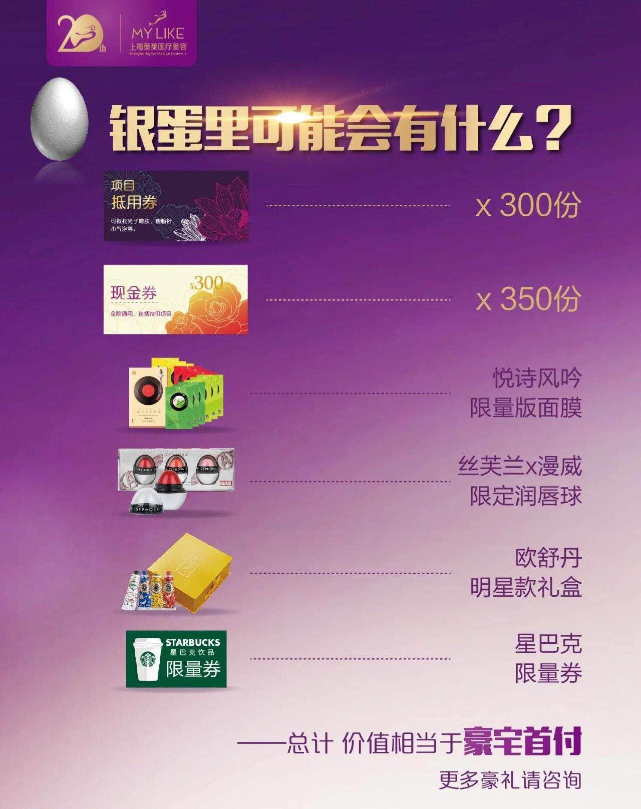 上海美莱到院就送10000元现金券是真的吗