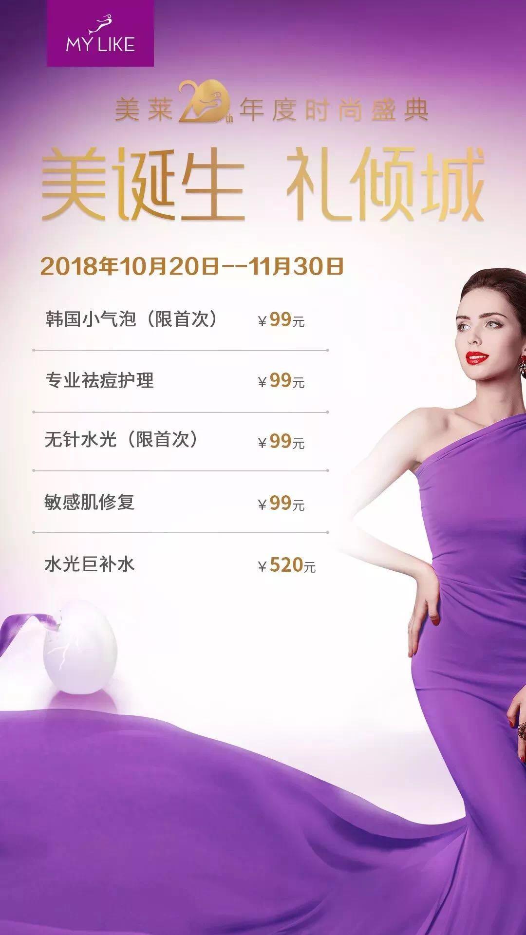 上海美莱周年庆水光针有没有什么优惠