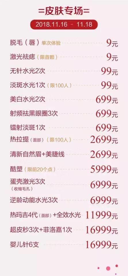 上海美莱周年庆有哪些福利