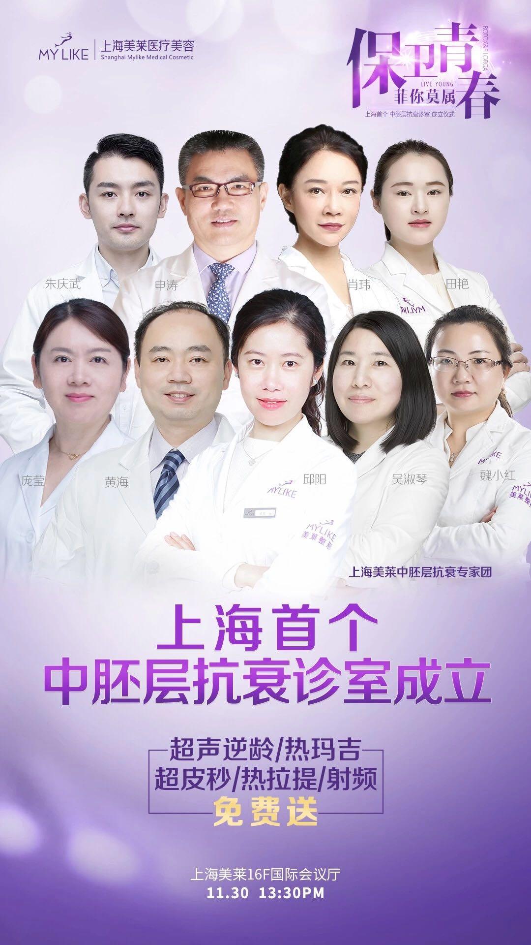 上海美莱十一月最后一天消费即送顶级抗衰项目