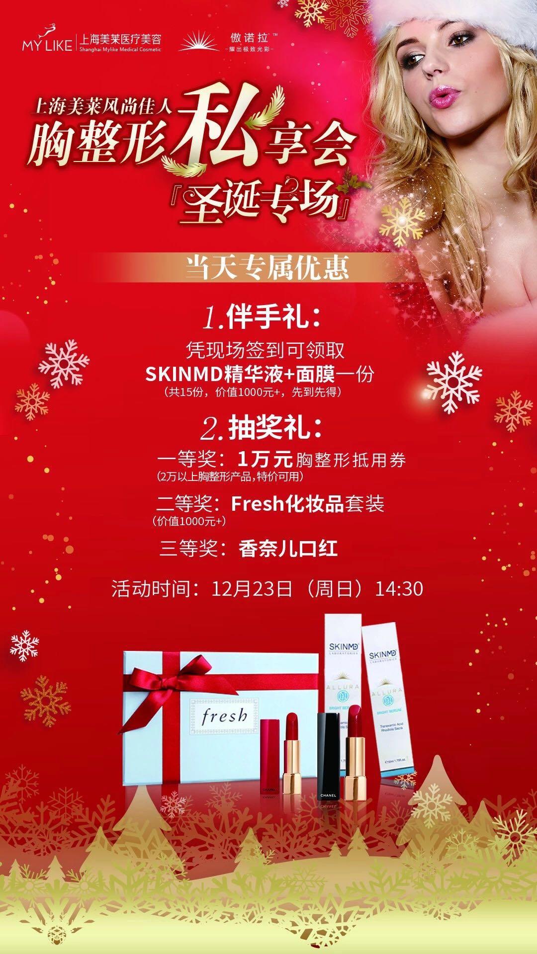上海美莱胸整形私享会汪灏教授圣诞专场现场授课