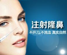 上海注射隆鼻好不好