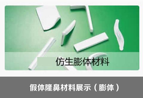 上海做膨体填充鼻基底效果图