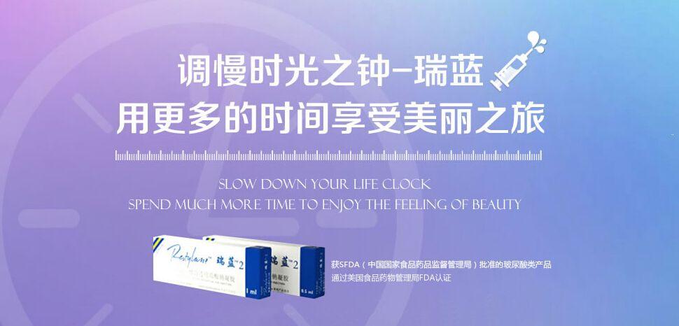 上海玻尿酸注射瑞蓝2号与3号区别在哪
