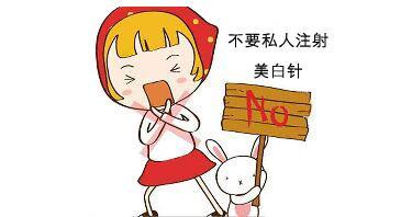 上海注射美白打针作用好吗