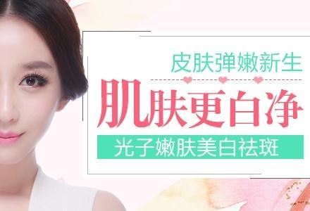 上海美莱光子嫩肤哪些效果