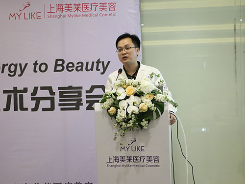 上海美莱皮肤科主任发表欢迎词
