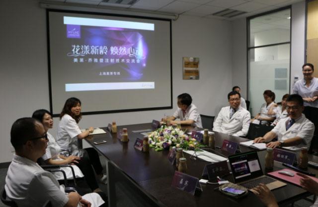 艾尔建技术交流会议在上海美莱举办